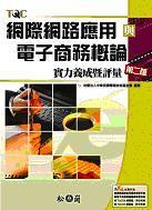 網際網路應用與電子商務概論實力養成暨評量, 2/e-cover