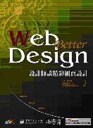 Web Better Design 設計師談精彩網頁-cover