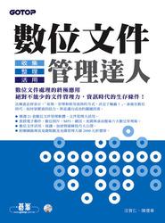 數位文件管理達人-cover