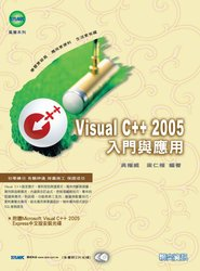 Visual C++ 2005 入門與應用-cover
