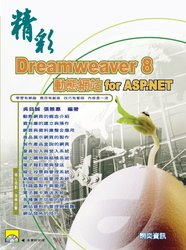 精彩 Dreamweaver 8 動態網站 for ASP.NET-cover
