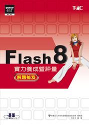Flash 8 實力養成暨評量解題秘笈-cover