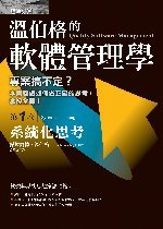 溫伯格的軟體管理學-系統化思考 (第1卷) (Quality Software Management, Volume 1: Systems Thinking)-cover
