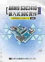 ARM9 S3C2410 嵌入式 SOC 實作(修訂版)-cover