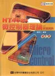 HT46xx 微控制器理論與實務寶典(修訂版)-cover