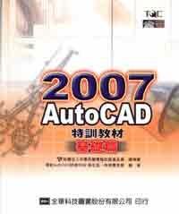 AutoCAD 2007 特訓教材-基礎篇-cover