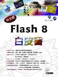 Flash 8 白皮書-cover