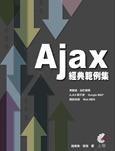 Ajax 經典範例集-cover