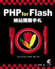 PHP for Flash 網站開發手札-cover