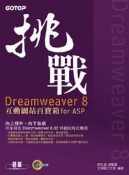 挑戰 Dreamweaver 8 互動網站百寶箱 for ASP-cover