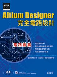 Altium Designer 完全電路設計─電路圖篇-cover