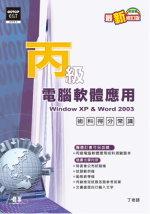 丙級電腦軟體應用:術科得分常識(Windows XP & Word 2003), 3/e-cover