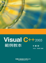 Visual C++ 2005 範例教本-cover