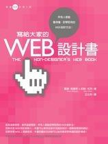 寫給大家的 Web 設計書 (The Non-Designer's Web Book, 3/e)-cover