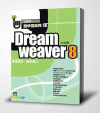 Dreamweaver 8 中文版精選教材隨手翻-cover