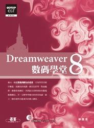 Dreamweaver 8 數碼學堂-cover