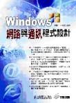 Windows 網路與通訊程式設計-cover