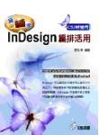 玩翻天 InDesign 編排活用 (CS2 版適用)-cover
