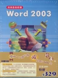Word 是這樣學的 + Word 2003 商業套裝軟體-cover