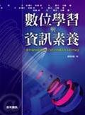 數位學習與資訊素養-cover