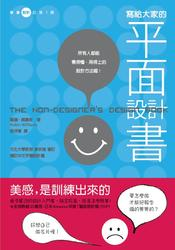 寫給大家的平面設計書 (The Non-Designer's Design Book, 2/e)-cover