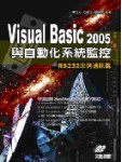 Visual Basic 2005 與自動化系統監控 (RS232 串列通訊篇)-cover