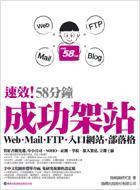 速效! 58分鐘成功架站─Web‧Mail‧FTP‧入口網站‧部落格-cover