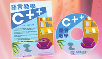 C++ 語言教學-cover