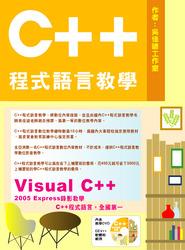 C++ 程式語言教學