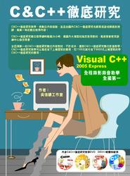 C & C++ 徹底研究-cover