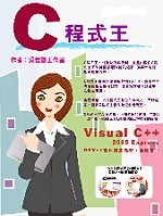 C 程式王-cover