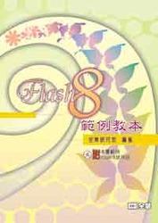 Flash 8 範例教本-cover