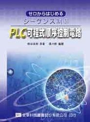 PLC 可程式順序控制電路-cover