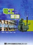 電工常識-cover