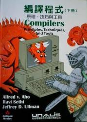 編譯程式原理、技巧與工具(上、下冊)(Compilers: Principles, Techniques, and Tools)-cover