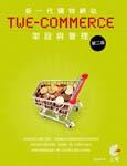 新一代購物網站 TWE-Commerce 架設與管理, 2/e-cover