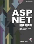 ASP.NET 經典範例集─討論區、Ajax聊天室、新聞發佈、搜尋引擎、網路商店-cover