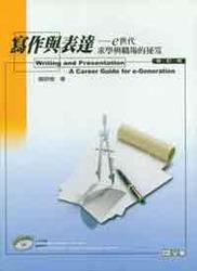 科技寫作與表達-校園與職場的秘笈, 3/e-cover