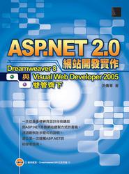 ASP.NET 2.0 網站開發實作 Dreamweaver 8 與 Visual Web Developer 2005 雙管齊下-cover
