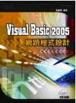Visual Basic 2005 網路程式設計-cover