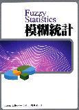 模糊統計 (Fuzzy Statistics)