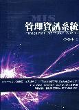 管理資訊系統 (Management Information Systems)-cover