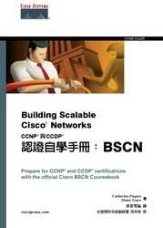 CCNP 與 CCDP 認證自學手冊: BSCN (Building Scalable Cisco Networks)-cover