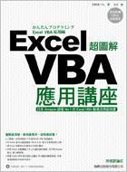 超圖解 Excel VBA 應用講座-cover