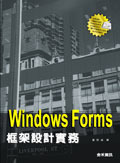 Windows Forms 框架設計實務-cover