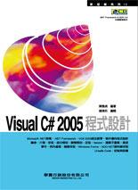Visual C# 2005 程式設計-cover