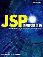 JSP 應用開發寶典-cover