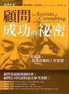 顧問成功的秘密 (The Secrets of Comsulting : A Guide to Giving & Getting Advice Successfully)-cover