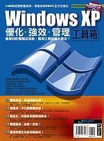 Windows XP 優化、強效、管理工具箱-cover