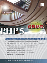 PHP 5 徹底研究-cover